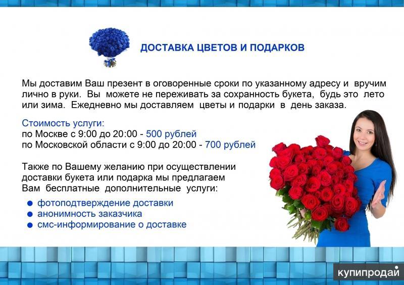 Курьерская служба по доставке цветов по москве, букет