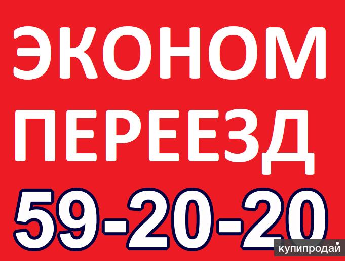 "Грузчики ""Эконом-Переезд"" Газели, 3т, 5т Межгород"