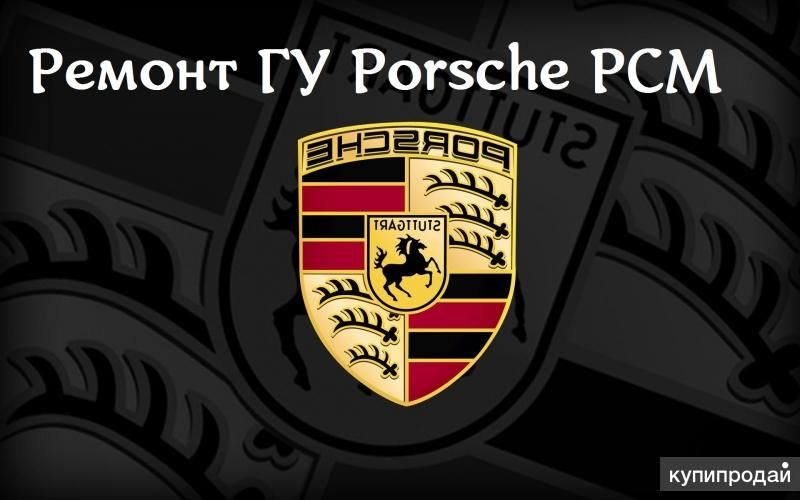 Ремонт штатной автомагнитолы (ГУ) Porsche PCM