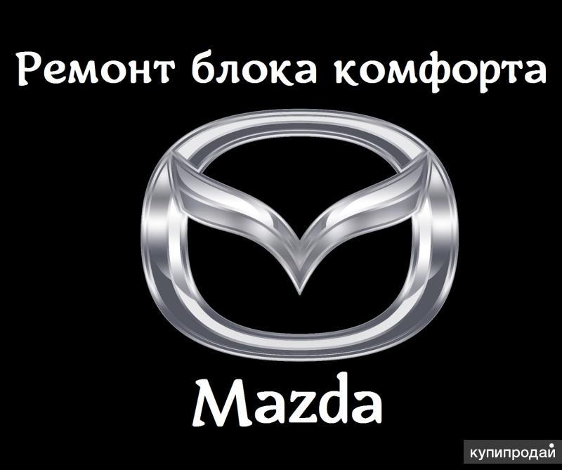 Ремонт электронного блока управления комфортом (BCM) Mazda (Мазда)