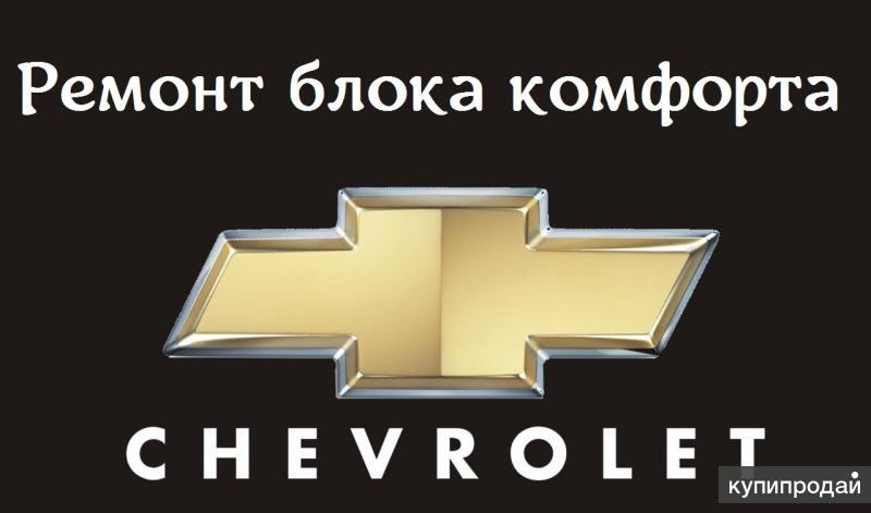 Ремонт электронного блока управления комфортом (BCM) Chevrolet