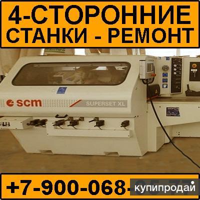Ремонт четырехстороннего станка Челябинск