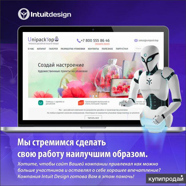 Создание и продвижение сайтов