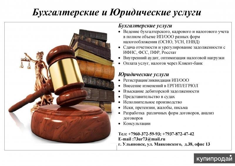 Ооо центр юридических и бухгалтерских услуг нийона аутсорсинг печати что это такое