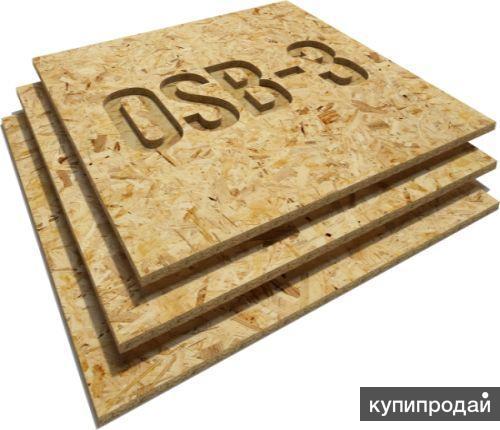 ПРОДАМ  OSB-3 (Oriented Strand Board)  древесные плиты