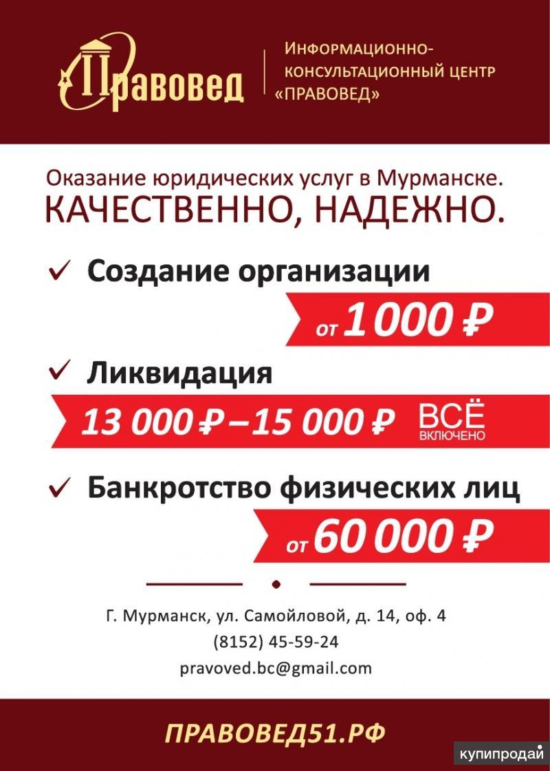 Регистрация ооо, ип, ликвидации