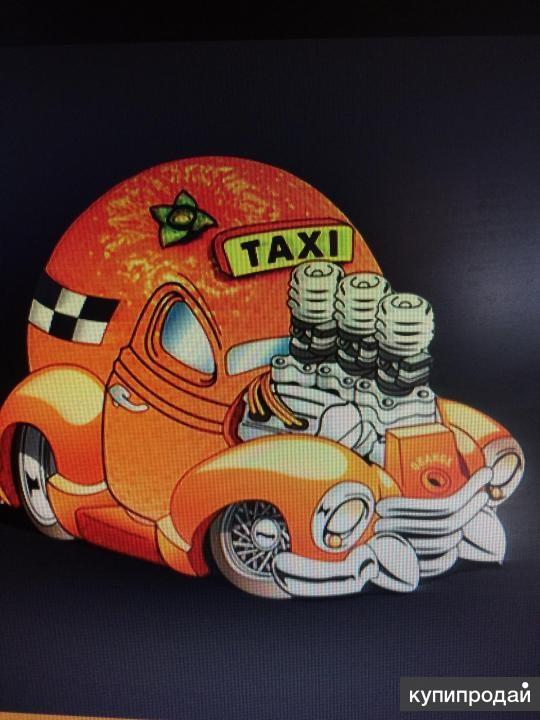 Такси Апельсин Москва номер такси