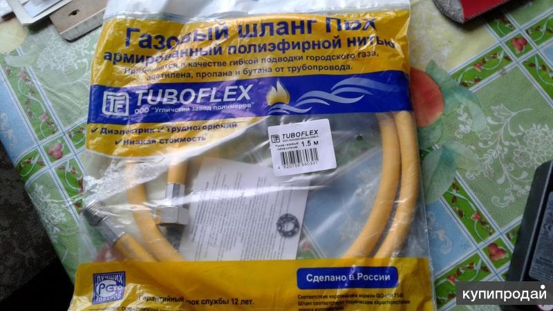 газовый шланг ПВХ (подводка)