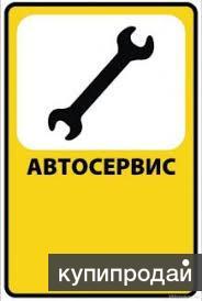 Автосервис Екатеринбург