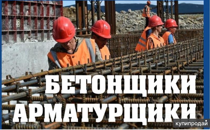 Бетонщик-арматурщик