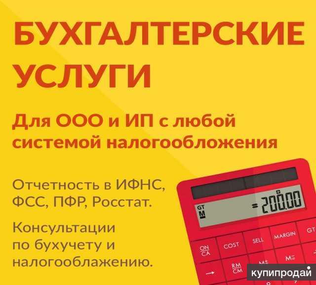 бухгалтерские услуги в ростовской области