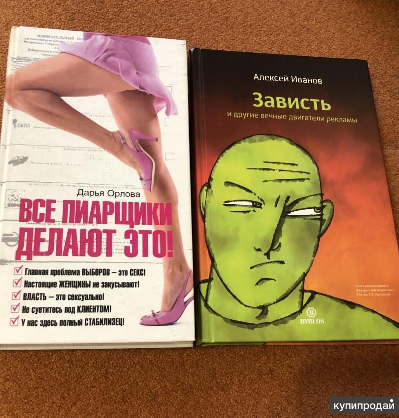 Книги психология бизнес