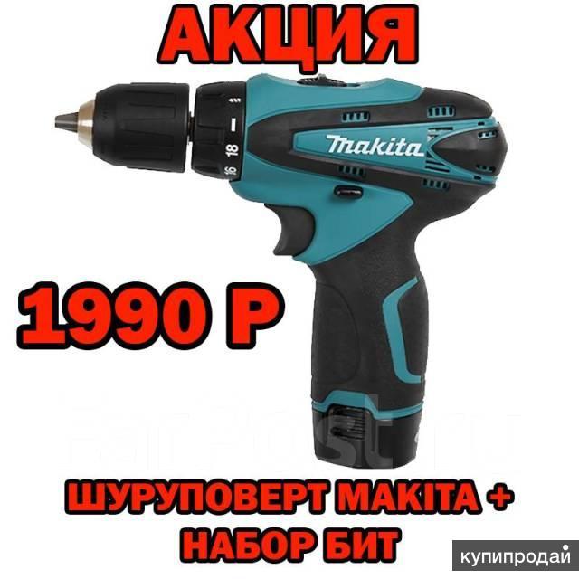 Шуруповерт Makita 12V + набор бит Акция в Уссурийске
