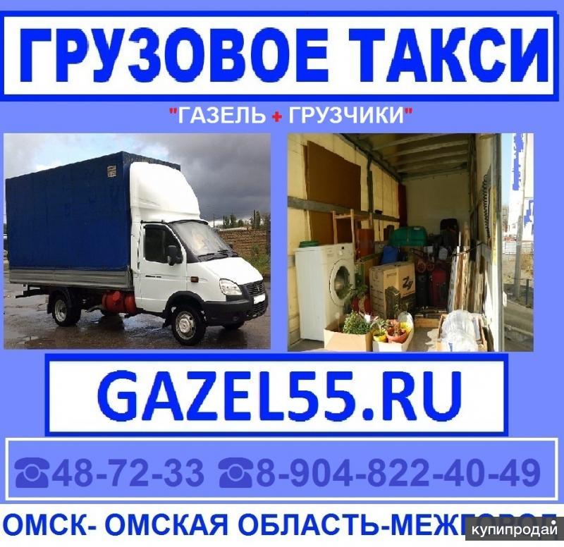 Переезды, грузоперевозки по Омской области