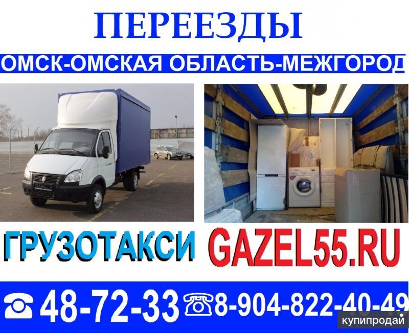 Квартирный переезд, грузоперевозки по Области