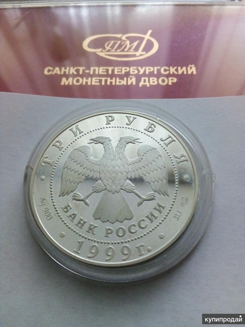 Три руб.1999г.серебро.
