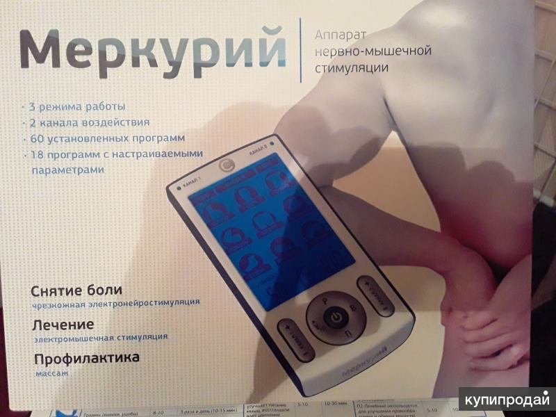 Новый медицинский аппарат для домашних физиопроцедур.