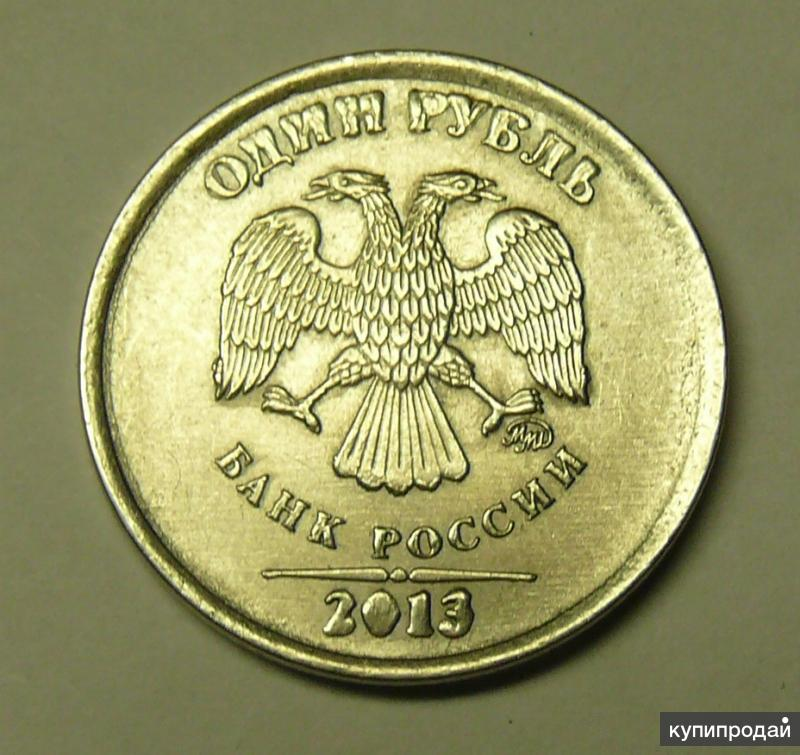 Редкая бракованная монета 1 руб 2013 года ММД с сильным браком штемпеля