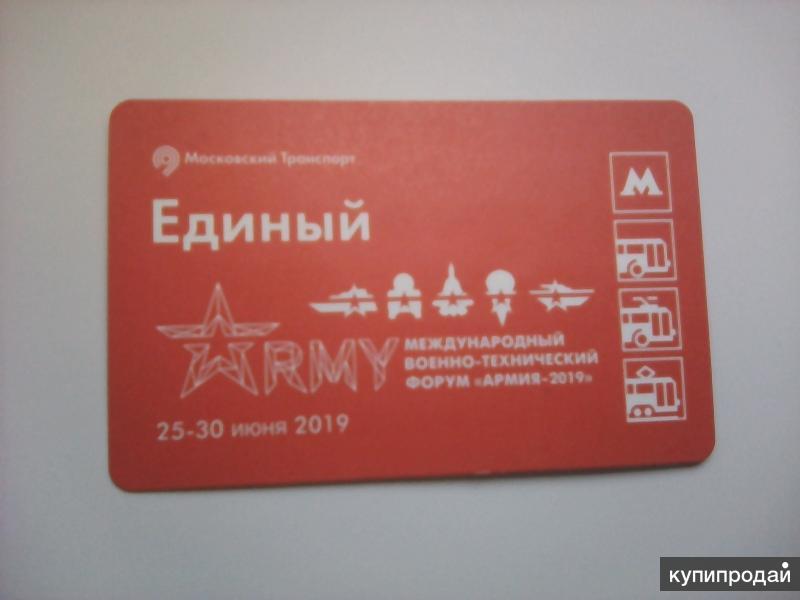 """единый билет красные (ARMY международный военно-технический форум """"АРМИЯ-2019"""")"""