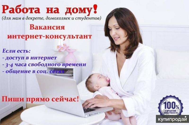 Работа на дому для мам в декрете, домохозяек