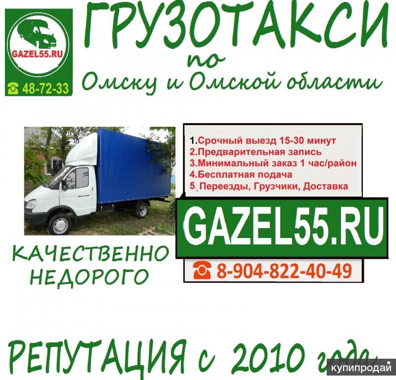 Грузоперевозки межгород Омск - Тюмень -Тюменская область ( газель для переезда)