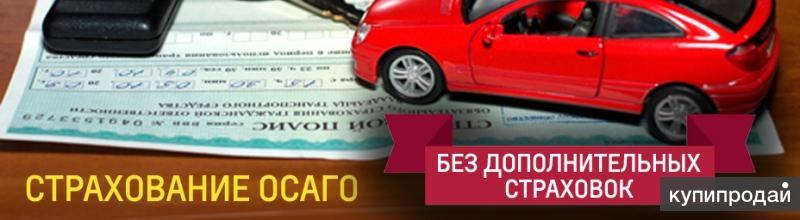 Автострахование ОСАГО без доп. страховок