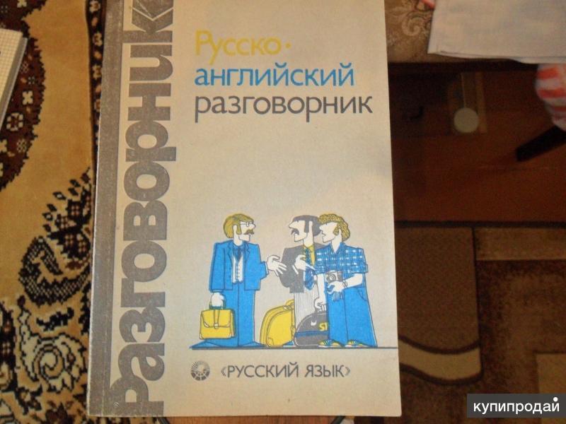 Русско - английский разговорник