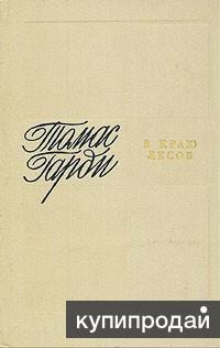 «В краю лесов» Томас Гарди