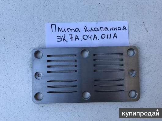 Плита клапанов ЭК7А-04-011А