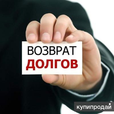 продажа долга юридического лица