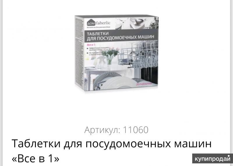 Таблетки для посудомоечных машин «Все в 1»