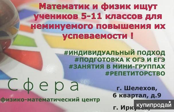 Репетитор по математике и физике в Иркутске