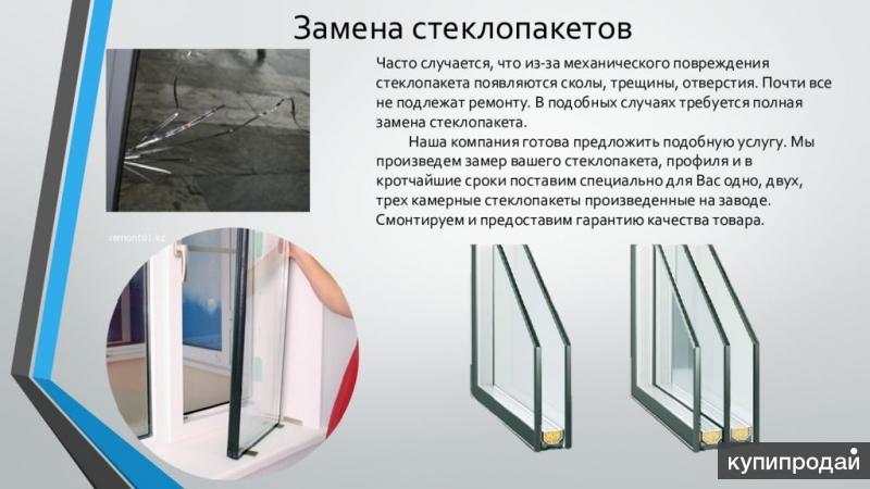 Делаем и меняем стклопакеты в дверях из окнах ПВХ и алюминия