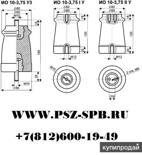 Изоляторы ИО-10-3,75 и ИОР-10-3,75