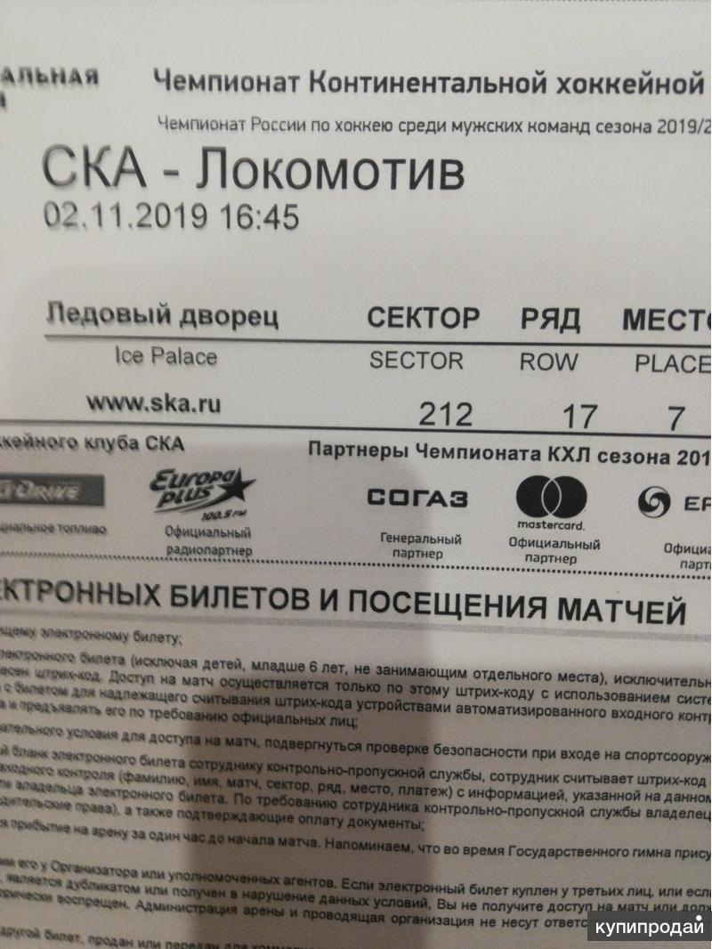 Продам 3 билета на матч СКА Санкт-Петербург-Локомотив 02.11.2019 время 16:45.
