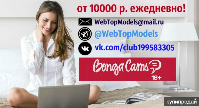 работа веб девушка модель москва
