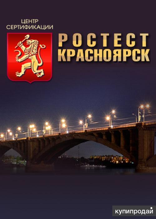 Сертификационный центр «Ростест Красноярск», имеет аттестат аккредитации РОСС RU