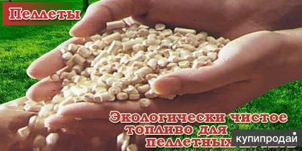 Продажа древесных пеллет в Одессе