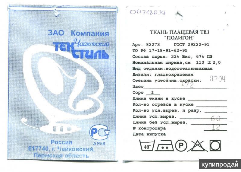 Ткань  для спецодежды, ведомственная ГОСТ 29222-91 продаю