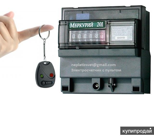 искать электрический счетчик с пультом управления отзывы новую одежду