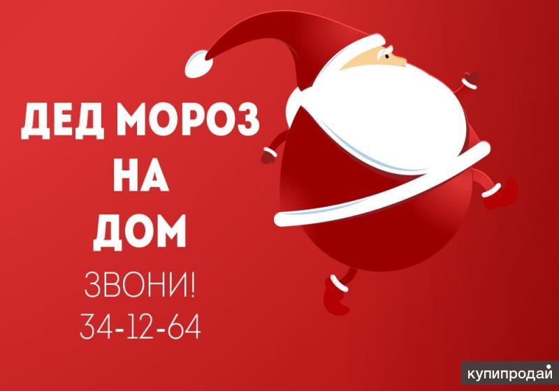 Дед Мороз и Снегурочка на дом в Брянке от 800 рублей!