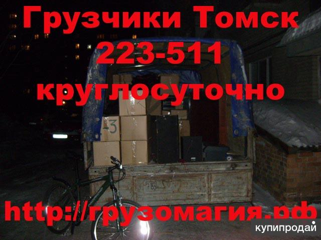 Грузчики Томск 223-511