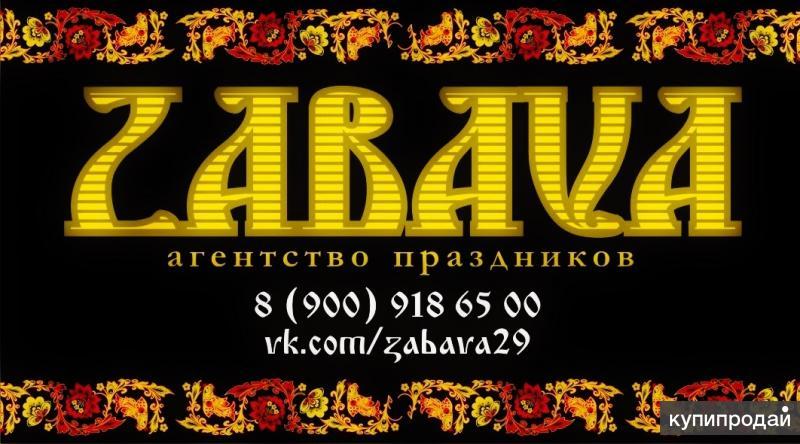 Агенство праздников ZABAVA (Свадьба, Корпоратив, Юбилей, Детский праздник..)