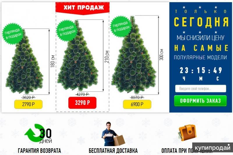 Искусственная Рождественская елка (сосна)