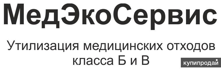 Утилизация медицинских отходов Нижний Новгород