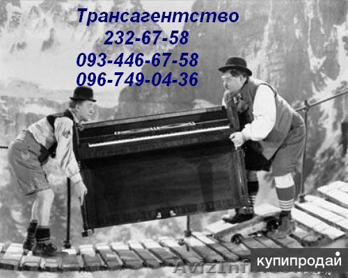 Перевезти пианино Киев 232-67-58 перевозка пианино в Киеве