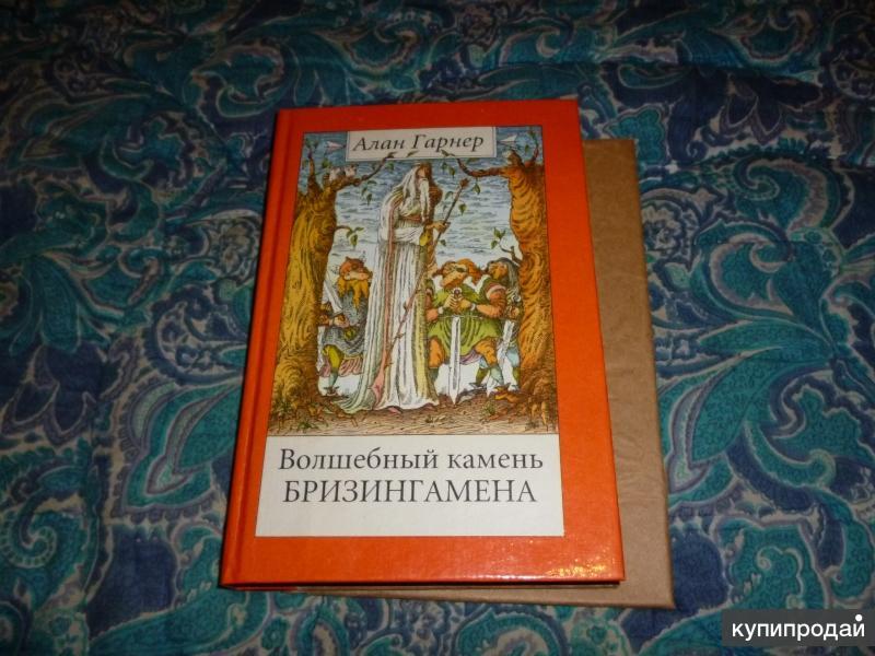 Волшебный Камень Бризингамена