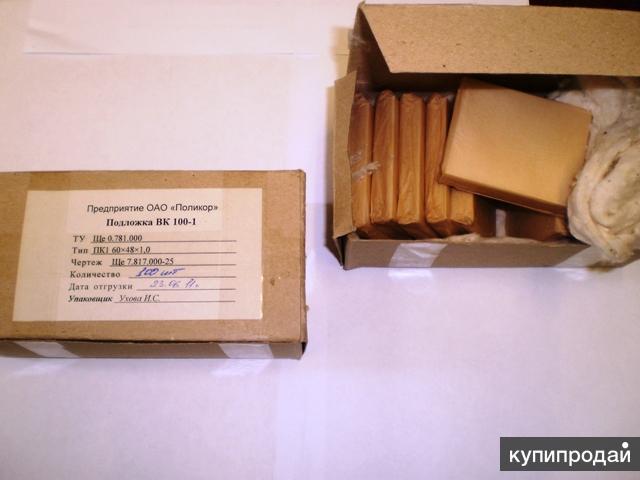 Куплю подложка ВК94, ВК100, СТ50  ( ВК-94, ВК-100, СТ-50)