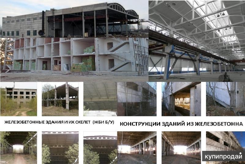 Предлагаем железобетонные конструкции бывшие в употреблении для любых зданий