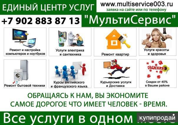 Мультисервис бытовых услуг